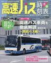 高速バス時刻表 '17-18冬・春号 (トラベルMOOK)[本/雑誌] / 交通新聞社