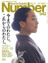 SportsGraphic Number 2018年1/4号 【表紙&巻頭】 浅田真央 今までのわたし、これからのわたし Voice of 2017-2018[本/雑誌] (雑誌) / 文藝春秋 - CD&DVD NEOWING