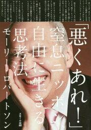 [書籍のゆうメール同梱は2冊まで]/「悪くあれ!」窒息ニッポン、自由に生きる思考法[本/雑誌] / <strong>モーリー・ロバートソン</strong>/著