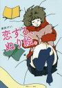 書, 雜誌, 漫畫 - 恋する、ぬり絵。[本/雑誌] / 奥田けい/著