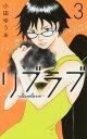 リブラブ livelove 3 (オフィスユーコミックス)[本/雑誌] (コミックス) / 小田ゆうあ/著