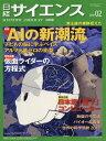 日経サイエンス 2018年2月号[本/雑誌] (雑誌) / 日本経済新聞出版社