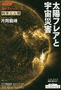 太陽フレアと宇宙災害 (NHKシリーズ)[本/雑誌] / 片岡龍峰/著