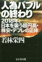 人為バブルの終わり 2018年、日本を襲う超円高・株安・デフレの正体[本/雑誌] / 若林栄四/著
