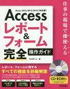 Accessレポート&フォーム完全操作ガイド 仕事の現場で即使える[本/雑誌] / 今村ゆうこ/著