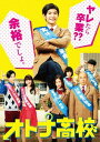 オトナ高校 DVD-BOX[DVD] / TVドラマ