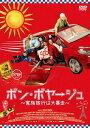 Rakuten - ボン・ボヤージュ 〜家族旅行は大暴走〜[DVD] / 洋画