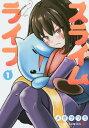 スライムライフ[本/雑誌] 1 (ジャンプコミックス) (コミックス) / メガサワラ/著