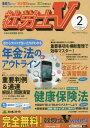 社労士V 2018年2月号[本/雑誌] (雑誌) / 日本法令