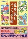 花鳥風月 パズルぬり絵 (わかさ夢MOOK)[本/雑誌] /...
