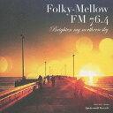 艺人名: V - フォーキー・メロウ エフエム 76.4[CD] / オムニバス