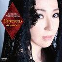 作曲家名: Sa行 - グラナドス: ゴィエスカス[CD] / 下山静香