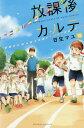 放課後カルテ 15 (BE-LOVE KC) (コミックス) / 日生マユ/著