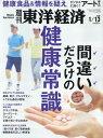 週刊東洋経済 2018年1/13号 【特集】 健康常識[本/雑誌] (雑誌) / 東洋経済新報社