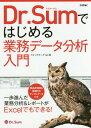Dr.Sumではじめる業務データ分析入門[本/雑誌] / ウイングアーク1st株式会社/著