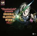"ClassicaLoid presents ORIGINAL CLASSICAL MUSIC No.5 アニメ『クラシカロイド』で""ムジーク""となった『クラシック音楽』を原曲で聴い.."