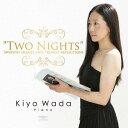 作曲家名: Wa行 - 二つの夜 〜スウェーデンの心象とフランスの映像〜[CD] / 和田記代(Pf)