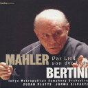 作曲家名: Ka行 - マーラー:交響曲「大地の歌」[CD] / ガリー・ベルティーニ(指揮)