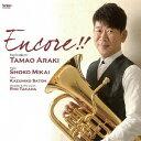 作曲家名: A行 - Encore!![CD] / 荒木玉緒(ユーフォニアム)