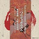 第104回定期演奏会 三つのジャポニスム CD / 飯森範親(指揮) 大阪市音楽団