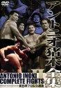 アントニオ猪木全集 「新日本プロレス創造」[DVD] / プロレス (アントニオ猪木)