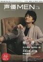 声優MEN 9 (双葉社スーパームック)[本/雑誌] (単行本・ムック) / 双葉社