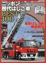 ニッポンの歴代はしご車BEST100 (GEIBUN)[本/雑誌] / 芸文社
