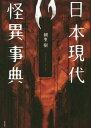 日本現代怪異事典[本/雑誌] / 朝里樹/著