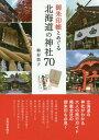 御朱印帳とめぐる北海道の神社70[本/雑誌] / 梅村敦子/著