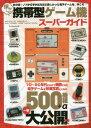 懐かしの携帯型ゲーム機スーパーガイド (マイウェイムック) 本/雑誌 / マイウェイ出版