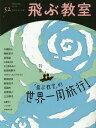 飛ぶ教室 児童文学の冒険 52(2018WINTER)[本/雑誌] / 飛ぶ教室編集部/編集
