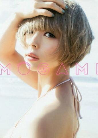 最上もが2nd写真集 『MOGAMI』[本/雑誌] (単行本・ムック) / 桑島智輝/撮影