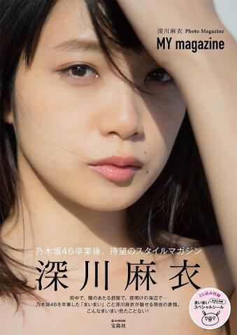 深川麻衣 Photo Magazine: MY magazine (e-MOOK)[本/雑誌] (単行本・ムック) / 深川麻衣/著 中村和孝/写真
