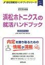 浜松ホトニクスの就活ハンドブック JOB HUNTING BOOK 2019年度版 (会社別就活ハンドブックシリーズ 20 機械 7) 本/雑誌 / 就職活動研究会/編