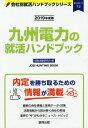 九州電力の就活ハンドブック JOB HUNTING BOOK 2019年度版 (会社別就活ハンドブッ