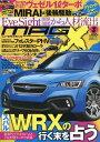 ニューモデルマガジンX 2018年3月号 本/雑誌 (雑誌) / ムックハウス