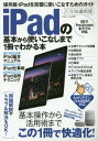 iPadの基本から使いこなしまで1冊でわ (三才ムック)[本/雑誌] / 三才ブックス