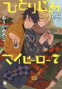 ひとりじめマイヒーロー 7 【通常版】 (IDコミックス/gateauコミックス)[本/雑誌] (コミックス) / ありいめめこ/著