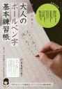大人のボールペン字 基礎練習帳 (サンエイムック)[本/雑誌] / 田中鳴舟