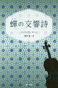 蝉の交響詩 / 原タイトル:ZEIT DER ZIKADEN[本/雑誌] / アンドレアス・セシェ/著 酒寄進一/訳