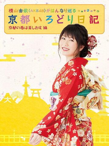 横山由依 (AKB48)がはんなり巡る京都いろどり日記 第3巻「京都の春は美しおす」編[Blu-ray] / バラエティ (横山由依(AKB48)/ゲスト: 川栄李奈)