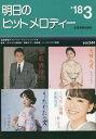 明日のヒットメロディー 新曲情報 '18-3[本/雑誌] / 全音楽譜出版社