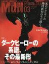 MdN(エムディーエヌ) 2018年3月号 【表紙】 DEVILMAN crybaby 【特集】 ダークヒーローの系譜、その最新形[本/雑誌...