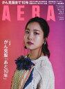 AERA(アエラ) 2018年2/12号 【表紙】 高梨沙羅[本/雑誌] (雑誌) / 朝日新聞出版