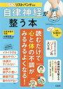 自律神経が整う本[本/雑誌] / 小林弘幸/監修