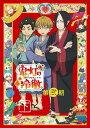 「鬼灯の冷徹」第弐期 DVD BOX 下巻 [2DVD+CD...