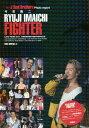 今市隆二FIGHTER (三代目J Soul Brothers Photo report) 本/雑誌 (単行本 ムック) / EXILE研究会/編