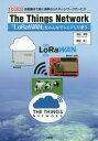 The Things Network 「LoRaWAN」をみんなでシェアして使う 長距離まで届く無料のIoTネットワークサービス (I/O)[本/雑誌] / 吉田秀利/..