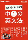 NHK基礎英語1 中1の英文法 書いて確 (語学シリーズ)[本/雑誌] / 田中敦英/監修 / NHK出版 編