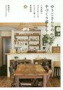 RoomClip商品情報 - ゆうこさんちの手づくり暮らし 三角屋根の小さなおうちでのんびり過ごす家族時間[本/雑誌] / 敏森裕子/著